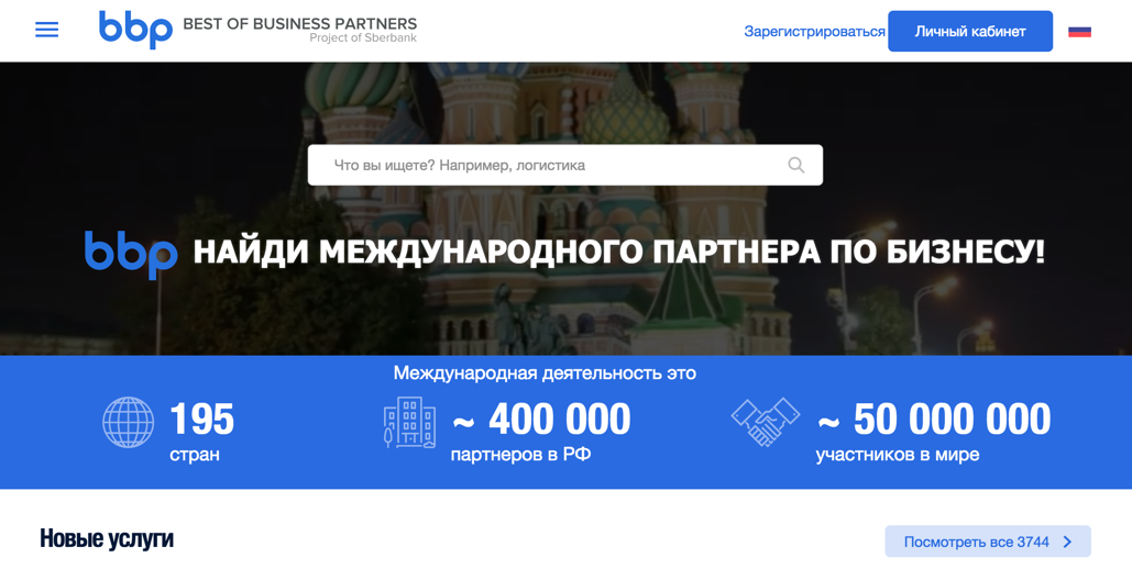 Портал Best of Partners (Сбербанк)