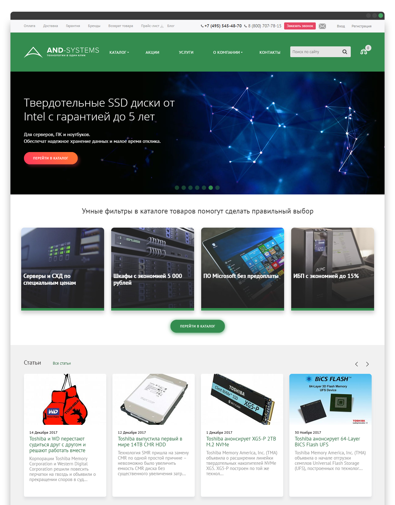e75cf8b2134 Адаптивный интернет-магазин компьютерной техники AND-Systems ...