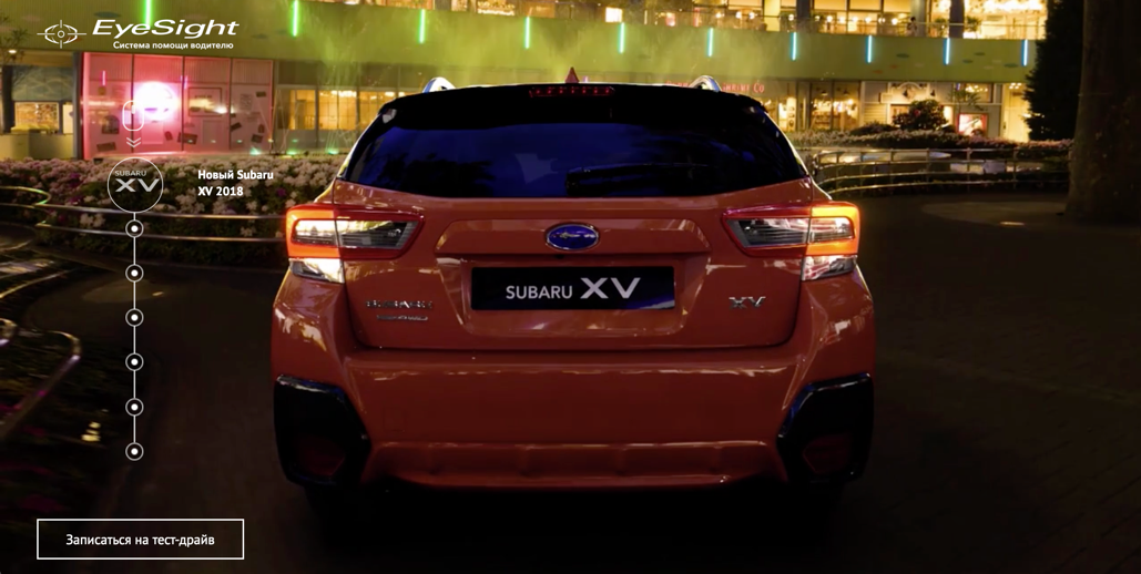 Сайт технологии Subaru EyeSight